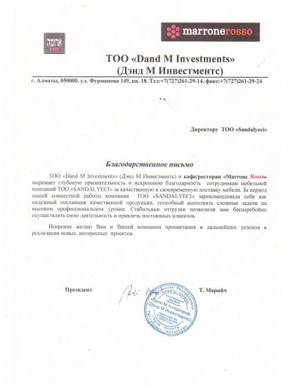 "Teşekkür mektubu ""Dand M Investments""Letter of Appreciation from company ""Dand M Investments""Благодарственное письмо от ТОО ""Dand M Investments"""